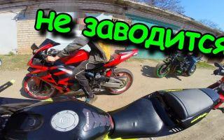 Почему мотоцикл не заводится