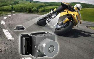 Система контроля устойчивости для… двухколесных транспортных средств!