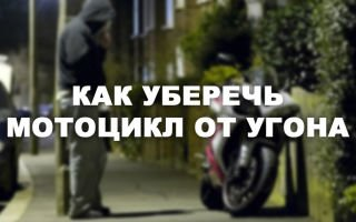 Как обезопасить мотоцикл от угона