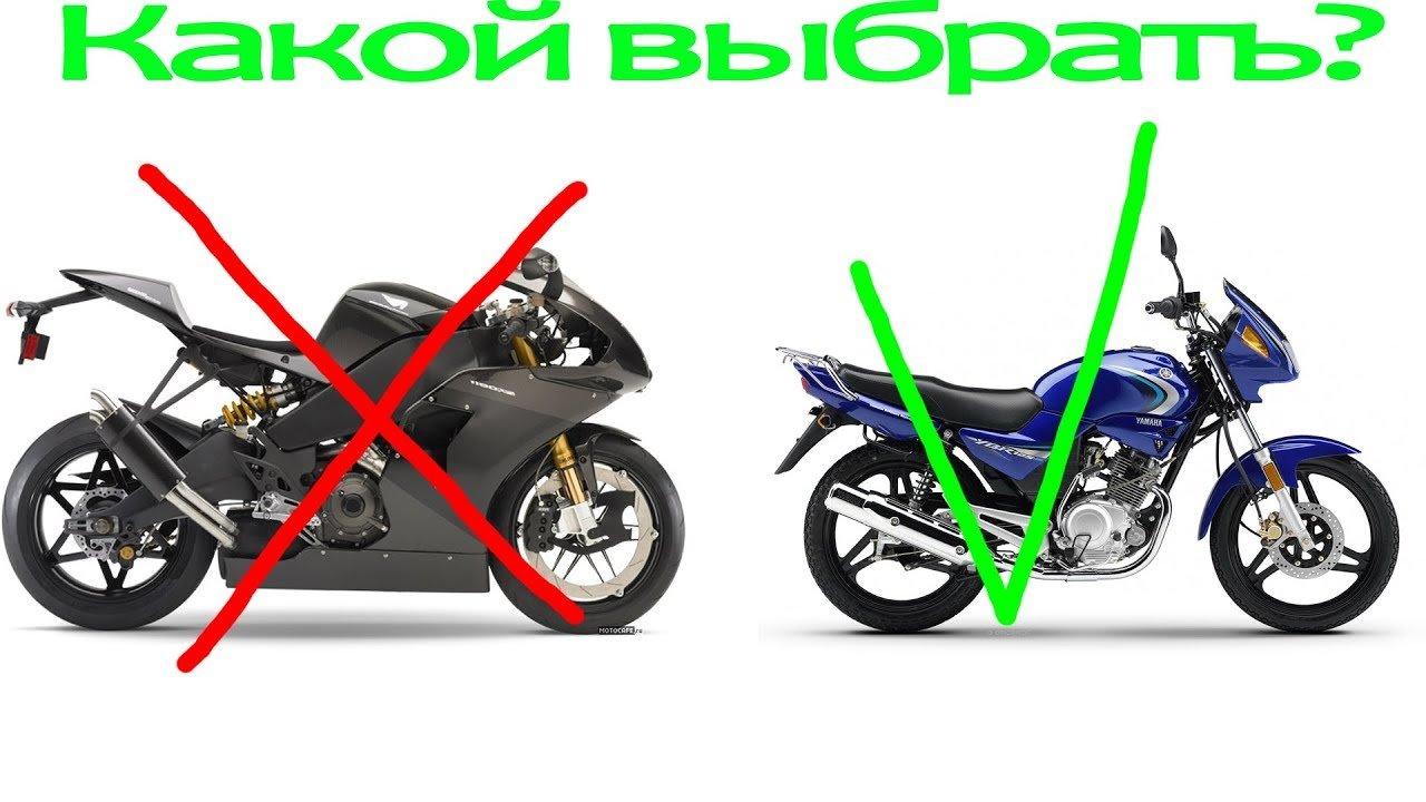 Как выбрать первый мотоцикл, советы новичку, фото